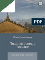 Evdokimova_Yu._Pozdnyaya_Osen_V_Toskane.a4.pdf