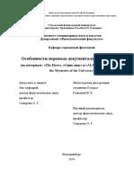 m_th_n.y.galkova_2016 (2).pdf