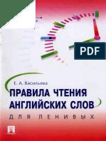 654- Правила чтения английских слов для ленивых_Васильева Е.А_2010 -40с
