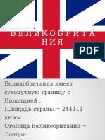 география.pptx