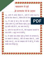 Swami Sharnanandji Message 1