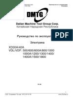 DMTG XD VDL VDF Electr-rus