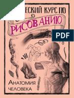55519586 (1).pdf