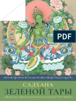 The Ritual of Green Tara_rus.pdf