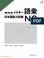 N3_新完全マスターN3 語彙.pdf