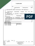 Отчет по практике жилкомхоз2019.docx