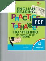 trenazher_po_chteniyu_4_klass_makarova_t_s.pdf