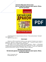 kitayskiy_drakon