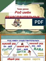 6 класс род.pptx