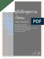 คู่มือฝึกพูดภาษาไทย #๓# (ซ่อมแซม)
