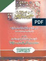Hizb Ul Bahr by Sheikh Haji Imdadullah Mhajir e Makki (r.a)