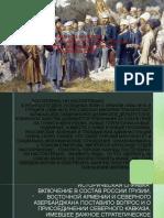 ПРЕЗЕНТАЦИЯ НА ТЕМУ КАВКАЗСКАЯ ВОЙНА 1820-1870
