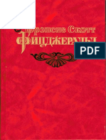 Фицджеральд Ф. С. - Избранные произведения. Т. 3 - 1994.pdf