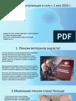 О законах РФ, вступающих в силу с 1 мая 2020 г.