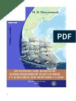 практические вопросы конвенционной подготовки морских судов.pdf