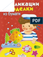 applikacii_i_podelki_iz_bumagi_dlya_detei_45_let.pdf