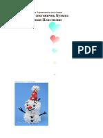 Пушистый снеговичок Торцевание на пластилине