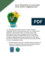 Цветущий кактус Торцевание на пластилине Цветущий кактус Бумага гофрированная Пластилин