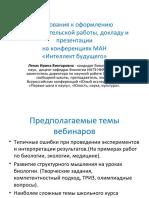 Trebovaniya-k-oformleniyu-issledovatelskoy-raboty
