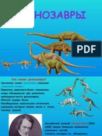 dinozavri