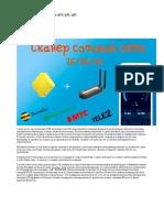 Сканер сотовой сети 2G_3G_4G