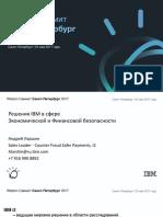 Решения IBM в сфере Экономической и Финансовой безопасности.pdf