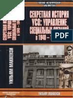 Маккензи У. -  Секретная история УСО. Управление специальных операций в 1940 - 1945 гг.(Военно-историческая библиотека) - 2004.pdf