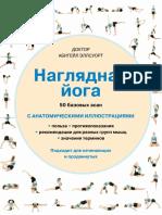 Эллсуорт А. - Наглядная йога. 50 базовых асан с анатомическими иллюстрациями. (Анатомия здоровья) - 2015.pdf