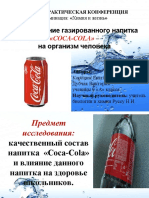 napitok_koka-kola презентация.ppt
