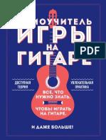 Shevchenko_A._Samouchitel_igri_na_gitare