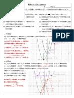 数学Iワークシート11_移動