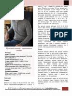 Мужской свитер с воротником стойка.pdf