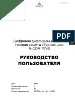 Rukovodstvo_po_primeneniyu_MICOM_P746.pdf
