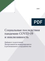Социальные последствия пандемии COVID-19 и инклюзивность.pdf