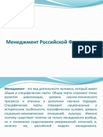 Менеджмент России_Ганжа-Пупишев Богдан.pptx
