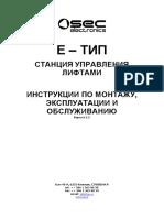 E-manual_V32_RUS.pdf