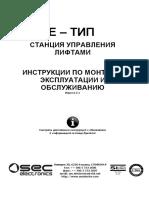 E-tip_stanciya_upravlenya_21