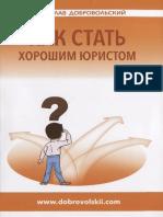 ВЛАДИСЛАВ ДОБРОВОЛЬСКИЙ КАК СТАТЬ ХОРОШИМ ЮРИСТОМ..pdf