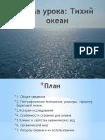 Tikhiy_okean