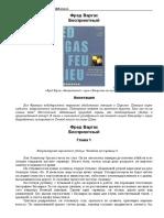 Фред Варгас - Бесприютный.pdf