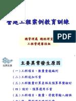 附件三 工程營建教育訓練-中文.ppt
