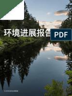 Apple_Environmental_Progress_Report_2020