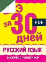 egje-za-30-dnej_-russkij-jazyk__baronova-m_m__2011-192s