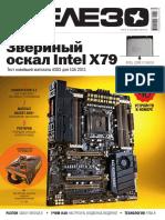 Железо 095 2012-01.pdf