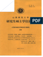 小学低年级语文学困生的个案研究_李艳 (1).pdf