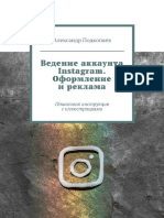 podkopaev_aleksandr_vedenie_akkaunta_instagram_oformlenie_i.pdf