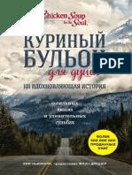 Куриный_бульон_для_души_101_вдохновляющая.pdf