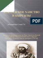 Кокандское ханство и кыргызы