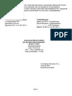Государственное бюджетное общеобразовательное учреждение Липецкой области