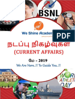 Tamil-Current-Affairs-May-2019